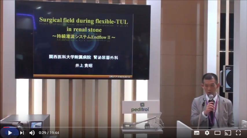 井上貴昭先生 Surgical field during flexible TUL in renal stone ~ 持続灌流システムEndoflow Ⅱ